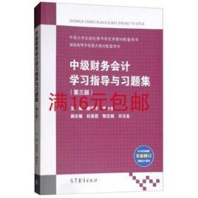 二手正版 中级财务会计学习指导与习题集(第三3版) 路国平 3418