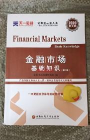 二手正版 2020新大纲 金融市场基础知识 第二版 9787550437609