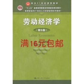 二手正版 劳动经济学(第五5版) 杨河清 9787300259635