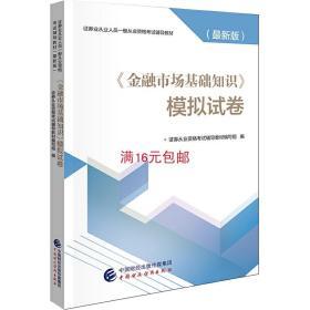 二手正版 金融市场基础知识模拟试卷 9787509592755