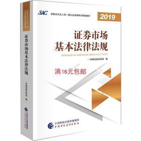 二手正版 2019证券市场基本法律法规 9787509592717