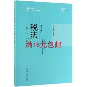 二手正版21世纪会计系列教材 税法 第9版 第九版 王红云