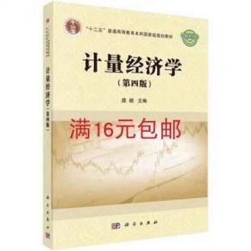 二手正版 计量经济学第四4版 庞皓 科学出版社 9787030603135
