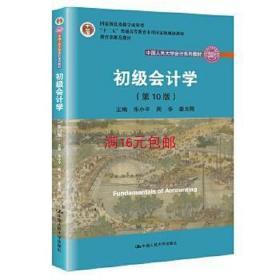 二手正版 初级会计学 第十10版 朱小平 9787300272337