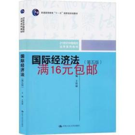 二手正版满16包邮 国际经济学(第五版)王传丽 9787300274119