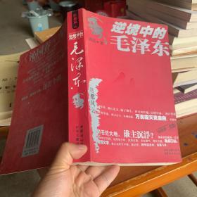 逆境中的毛泽东