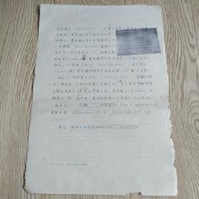 手稿:两性离子[中国大百科全书化学辞条]