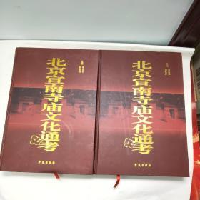 北京宣南寺庙文化通考(全二册上下册)