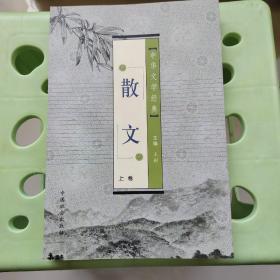中华文学经典.散文