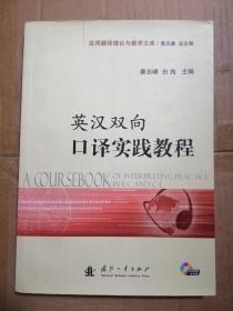 英汉双向口译实践教程