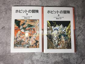 预售霍比特人日文文库版插画版寺岛龙一