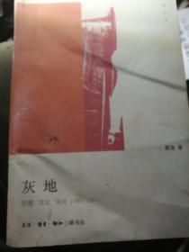 """灰地:红镇""""混混""""研究(1981-2007)"""