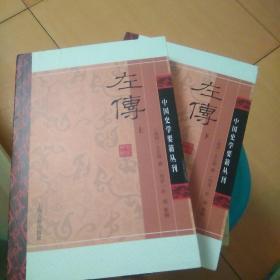 中国史学要籍丛刊:左传 上下 (32开)