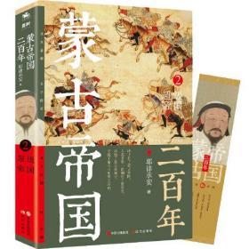 蒙古帝国二百年2 超级帝国
