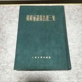 1953年(朝鲜通讯报告选三集)一册,布面精装、抗美援朝红色文学经典、名家名作荟萃、值得留存!