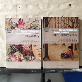 语文新课标必读丛书:《中国新诗精选》《20世纪外国散文精选》(初中部分)共计2本