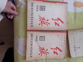 红旗杂志1983年第3、6、7、8、9、22、23、24期、1984年第13、14、15、、22、23、24期 共14本