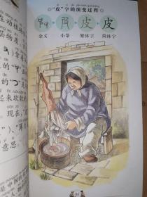 汉字的前世今生 文字的奥秘(博爱卷)