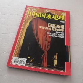 中国国家地理2005 /11