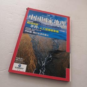 中国国家地理2011  7