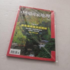 中国国家地理2008/4