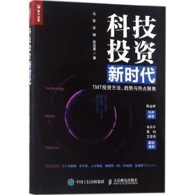 科技投 新时代 TMT投 方法、趋势与热点聚焦马军人民邮电出版社9787115479495