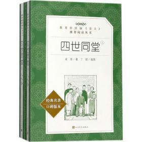 四世同堂老舍人民文学出版社9787020117963
