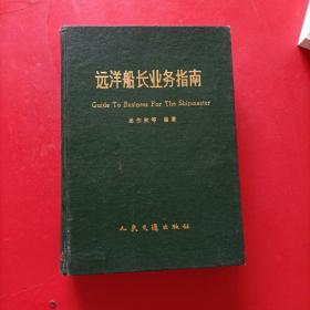 远洋船长业务指南