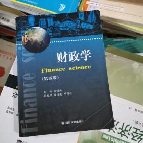 财政学(第4版)