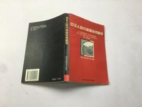 中华人民共和国货币图