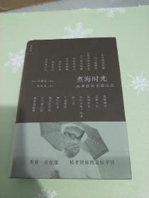 煮海时光:侯孝贤的光影记忆 /[美]白睿文 广西师范大学出版社