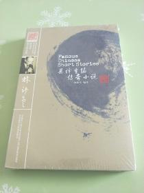 英译重编传奇小说 /林语堂 外语教学与研究出版社