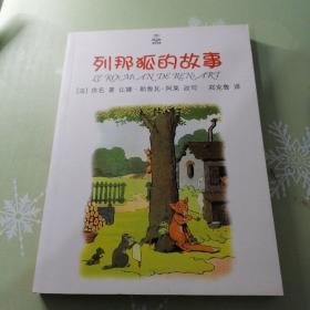 夏洛书屋:列那狐的故事(精选版) /[法]佚名 上海译文出版社