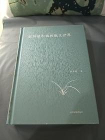 欧阳修和他的散文世界 /洪本健 上海古籍出版社