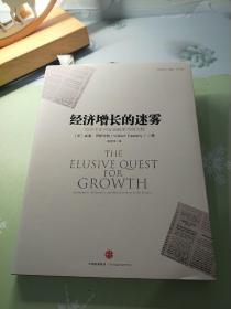 经济增长的迷雾:经济学家的发展政策为何失败 /[美]威廉·伊斯特