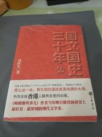 国文国史三十年(2) /孔庆东 中华书局