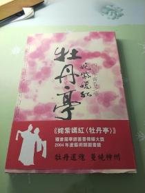 姹紫嫣红《牡丹亭》:四百年青春之梦 /白先勇 广西师范大学出版?