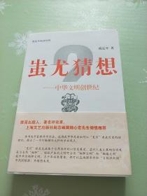 蚩尤猜想--中华文明创世纪 /钱定平 上海古籍出版社