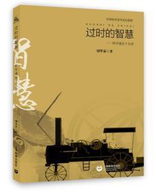 过时的智慧:科学通史十五讲 /胡翌霖 上海教育出版社