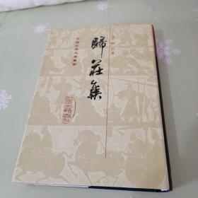 归庄集 /归庄 上海古籍出版社