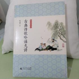 古典诗歌吟诵九讲 /叶嘉莹 广西师范大学出版社