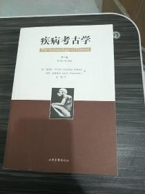 疾病考古学 /[英]夏洛特·罗伯茨 山东画报出版社