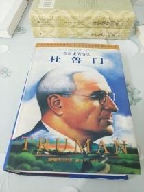 杜鲁门:在历史的拐点 /[美]大卫·麦可洛夫 新世纪出版社