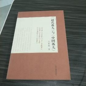 《赵氏孤儿》与《中国孤儿》 /范希衡 上海古籍出版社