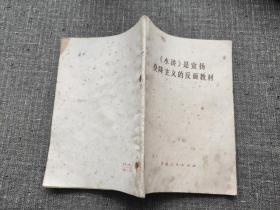 《水浒》是宣扬投降主义的反面教材