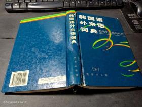 韩国语外来语词典   无字迹