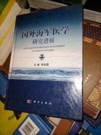 国外海军医学研究进展