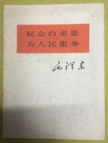 1965年【纪念白求恩  为人民服务】毛泽东