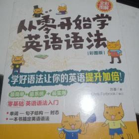 从零开始学英语语法(彩图版)