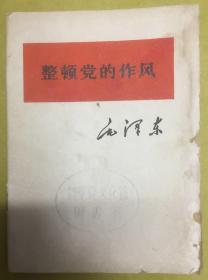 1966年初版1印【整顿党的作风】毛泽东